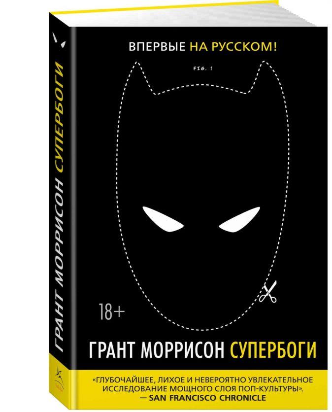 Моррисон Г. - Супербоги обложка книги