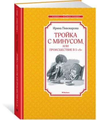 """Пивоварова И. - Тройка с минусом, или происшествие в 5 """"А"""" обложка книги"""