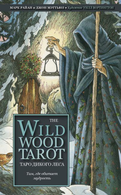 The Wildwood Tarot. Таро Дикого леса (78 карт карт и руководство в подарочном футляре) - фото 1