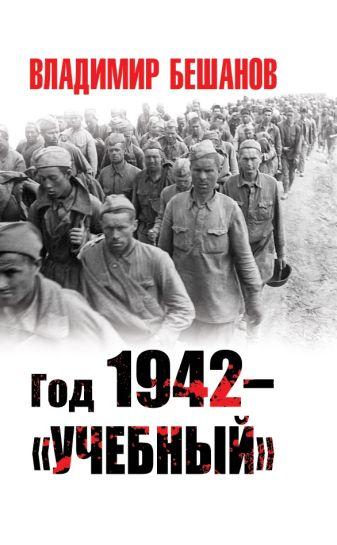 Бешанов В.В. - Год 1942 – «учебный» обложка книги