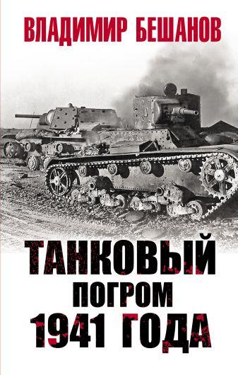 Бешанов В.В. - Танковый погром 1941 года обложка книги
