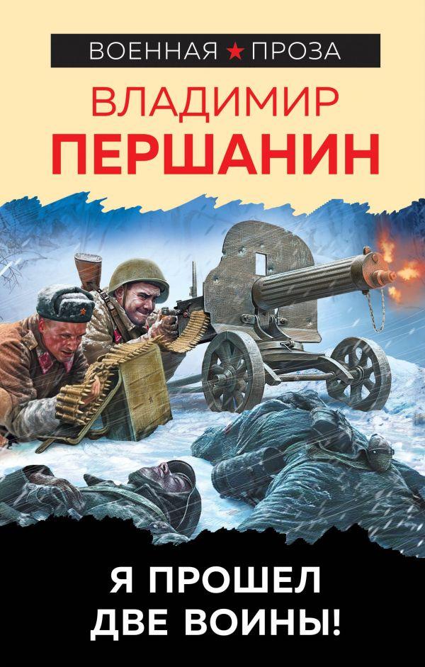 Першанин Владимир Николаевич Я прошел две войны!