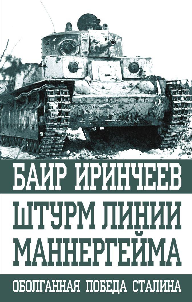 Иринчеев Б.К. - Штурм Линии Маннергейма обложка книги