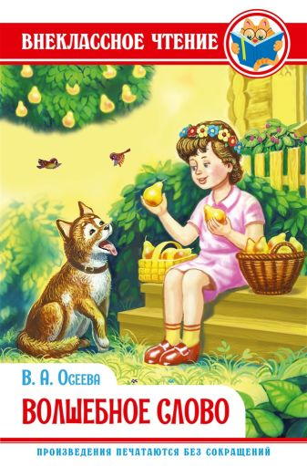 В.Осеева - Волшебное Слово обложка книги