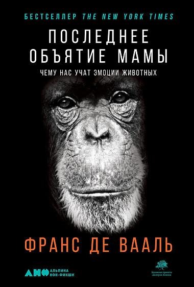 Последнее объятие Мамы: Чему нас учат эмоции животных Де Вааль Ф.
