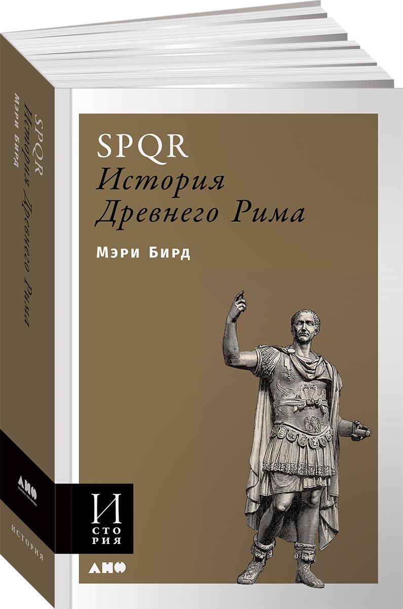 Бирд М.. SPQR: История Древнего Рима