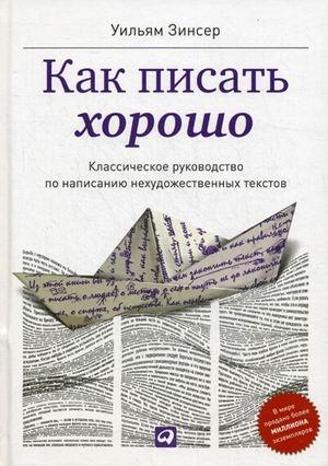 Зинсер У. Как писать хорошо: Классическое руководство по созданию нехудожественных текстов