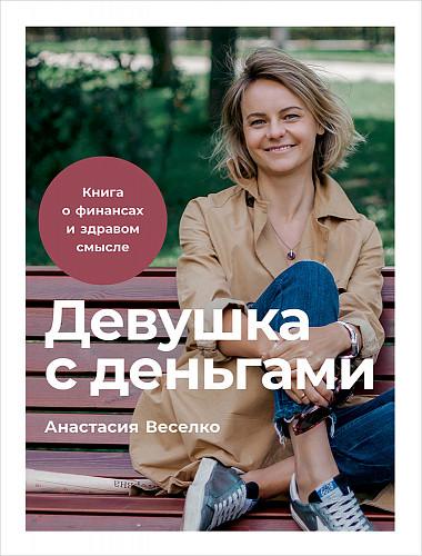 Девушка с деньгами: Книга о финансах и здравом смысле Веселко А.