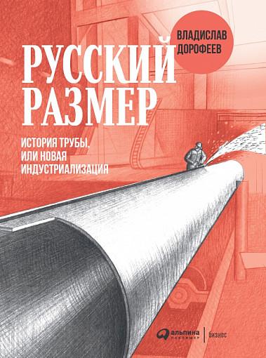 Русский размер. История трубы, или новая индустриализация