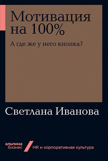 Мотивация на 100%: а где же у него кнопка? Иванова С.
