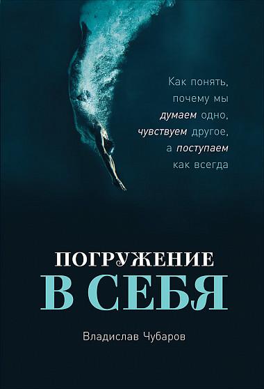 Чубаров В. - Погружение в себя: Как понять, почему мы думаем одно, чувствуем другое, а поступаем как всегда обложка книги