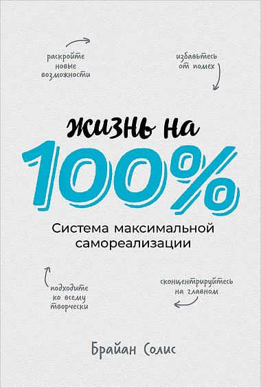 Солис Б. Жизнь на 100%: Система максимальной самореализации