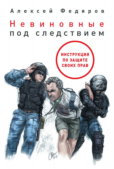 Невиновные под следствием: Инструкция по защите своих прав ( Федяров А.  )