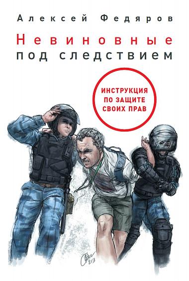 Федяров А. Невиновные под следствием: Инструкция по защите своих прав