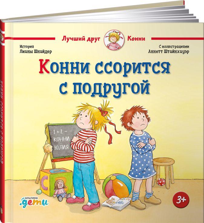 Шнайдер Л. - Конни ссорится с подругой обложка книги