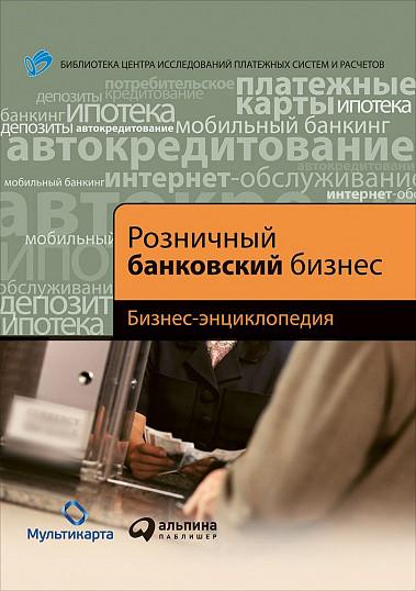 Розничный банковский бизнес: Бизнес-энциклопедия