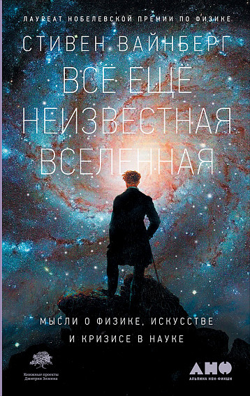 Вайнберг С.. Всё ещё неизвестная Вселенная: Мысли о физике, искусстве и кризисе науке