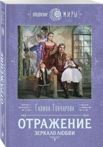 Галина Гончарова - Отражение. Зеркало любви обложка книги