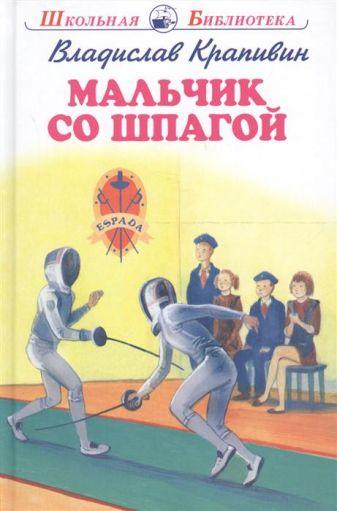 Крапивин В.П. - Мальчик Со Шпагой обложка книги