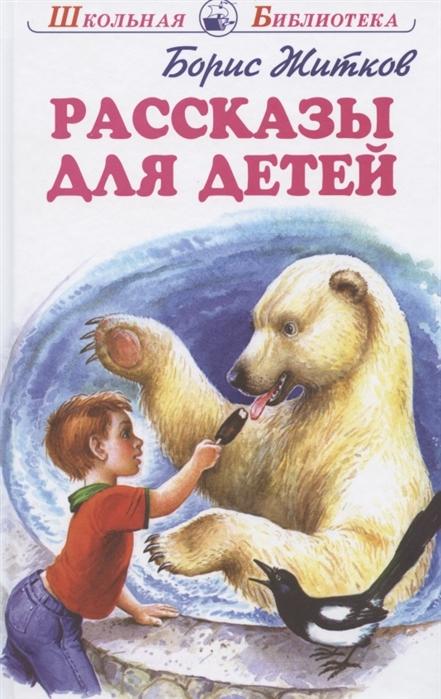 Житков - Рассказы Для Детей обложка книги