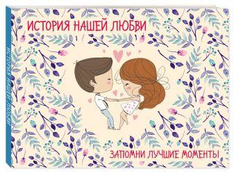 История нашей любви: запомни лучшие моменты. Альбом для влюбленных (бежевая)