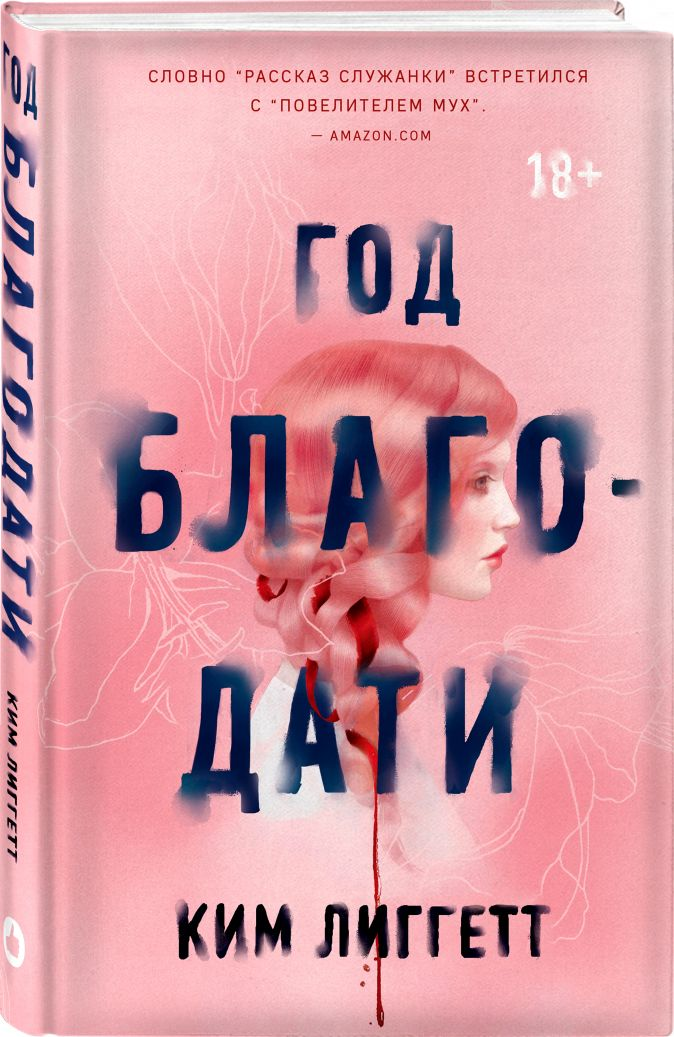 Ким Лиггетт - Год благодати обложка книги