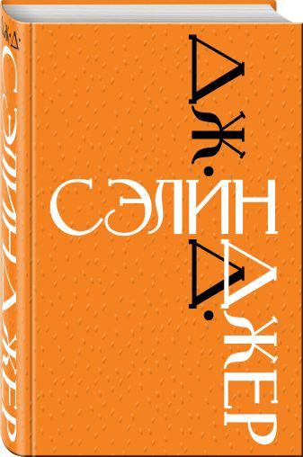 Дж. Д. Сэлинджер - Дж. Д. Сэлинджер. Знаменитые произведения обложка книги