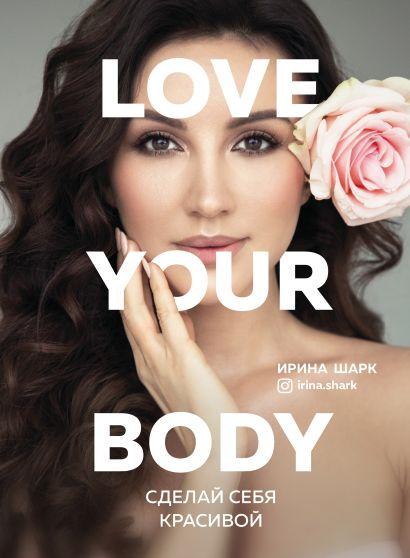 Love your body. Сделай себя красивой - фото 1