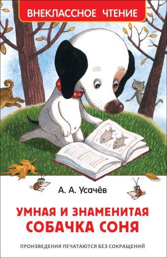 Усачев А. А. - Усачев А. Умная и знаменитая собачка Соня(ВЧ) обложка книги