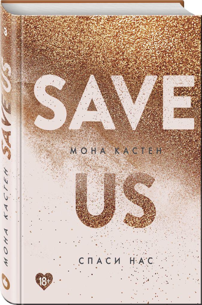Спаси нас. Книга 3 Мона Кастен