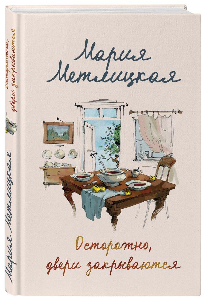 Мария Метлицкая - Осторожно, двери закрываются обложка книги