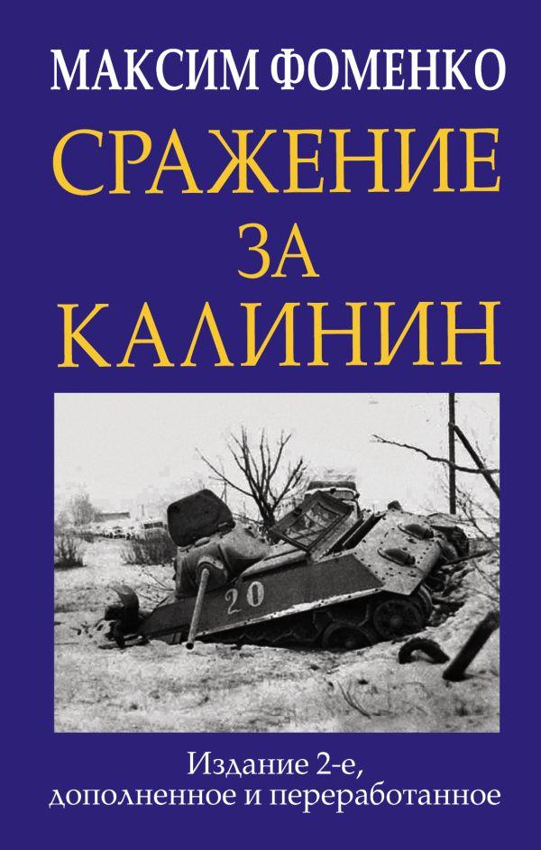 Фоменко Максим Викторович Сражение за Калинин
