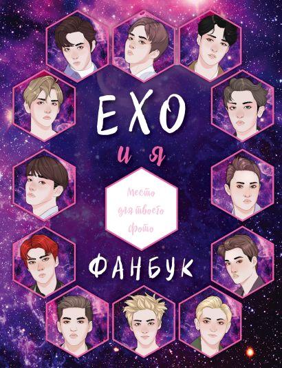 EXO и я. Фанбук - фото 1