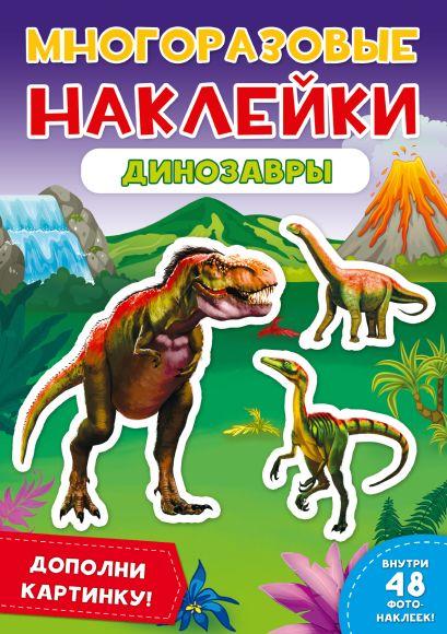 Многоразовые Наклейки. Динозавры - фото 1