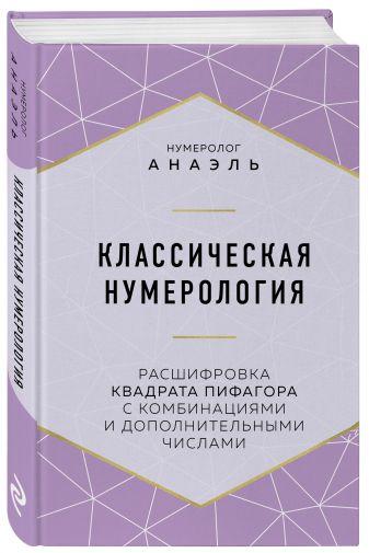 Нумеролог Анаэль - Классическая нумерология. Расшифровка квадрата Пифагора с комбинациями и дополнительными числами обложка книги