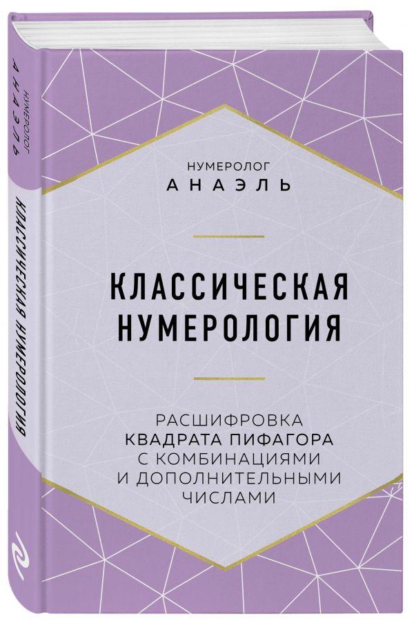 Классическая нумерология. Расшифровка квадрата Пифагора с комбинациями и дополнительными числами ( Нумеролог Анаэль  )