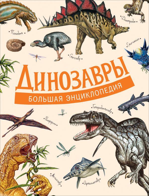 Динозавры. Большая энциклопедия ( Д Агостино П.  )