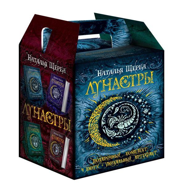Подарочный комплект Лунастры из 4 книг