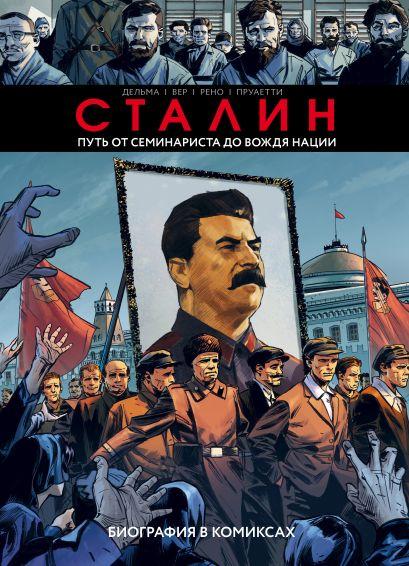 Сталин. Биография в комиксах - фото 1