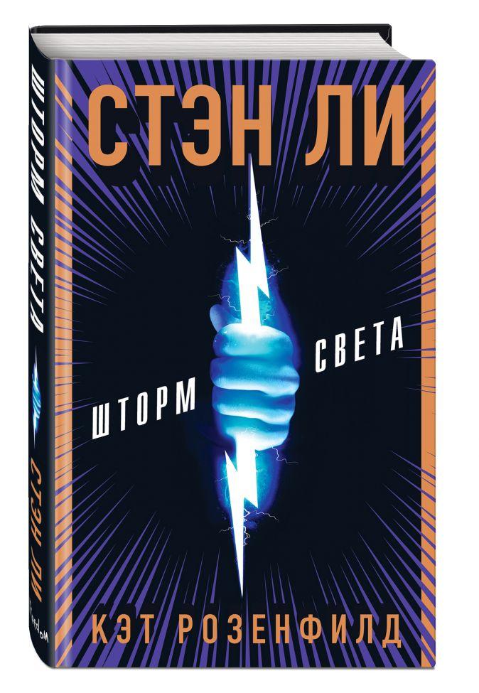 Стэн Ли и Кэт Розенфилд - Шторм света обложка книги