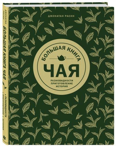 Большая книга чая - фото 1
