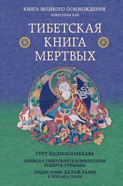 Тибетская книга мертвых. Предисловие Далай-ламы и Лобсанга Тенпы - фото 1