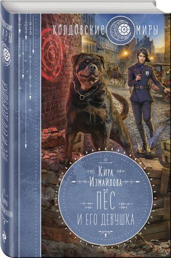 Кира Измайлова - Пес и его девушка обложка книги