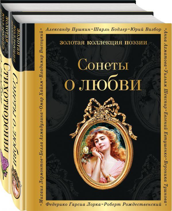 цена на Шекспир У., Ахматова А.А., Есенин С.А. и др. О любви (комплект из 2 книг)