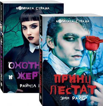 Райс Э., Мид Р. - Вампиры среди нас (комплект из 2 книг: Принц Лестат и Охотники и жертвы) обложка книги