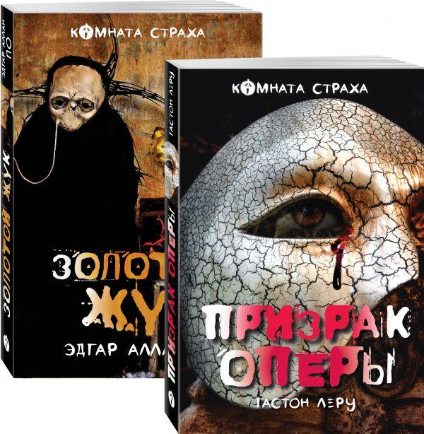 """Классика ужаса. Комплект из книг """"Золотой жук"""" и другие мистические истории"""" и """"Призрак Оперы"""""""