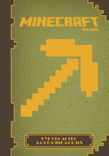 Minecraft. Руководство для начинающих. Первое знакомство.