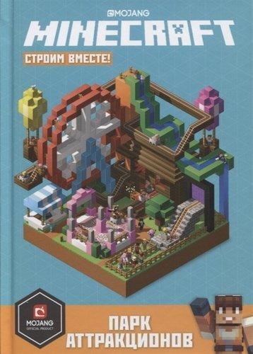 Фото - Minecraft: строим вместе. Парк аттракционов.Первое знакомство. конева л с строим дом как построить