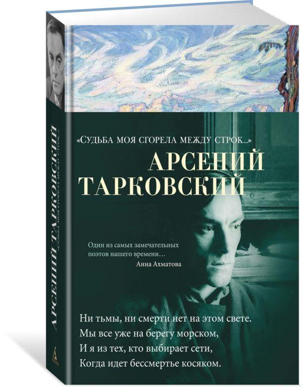 Тарковский Арсений Александрович Судьба моя сгорела между строк…