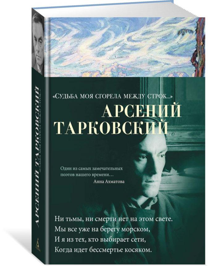Тарковский А. - Судьба моя сгорела между строк… обложка книги